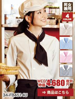 襟元の配色がおしゃれでかわいいカフェで使えるコックコート(34-FB4514U)