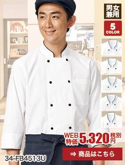 シックなカラーが魅力のコックシャツ(34-FB4513U)