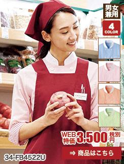 カラフルでお店の雰囲気を明るくするショップコート(34-FB4522U)