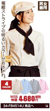 明るいカラーのおしゃれなコックシャツ(34-FB4514U)