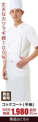 丈夫なカツラギ綿100%で火にも強い半袖コックコー  ト(31-CA115)