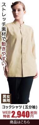 動きやすいストレッチ素材の五分袖コックシャツ(31-7756)