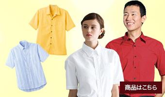着心地爽やかな半袖シャツ特集