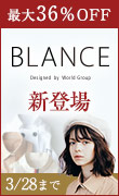 BLANCEデビューセール開催中!