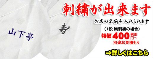 白衣(調理白衣)の刺繍