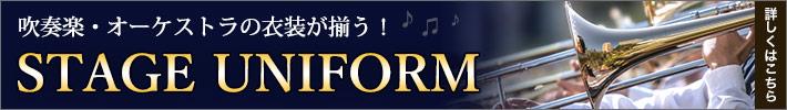 吹奏楽ユニフォーム
