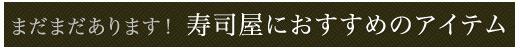 お寿司屋さんにおすすめのアイテム特集