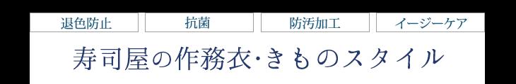 退色防止・抗菌・防汚¥・イージーケア。寿司屋の作務衣、きものスタイル