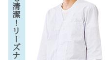抗菌白衣(71-1-617)