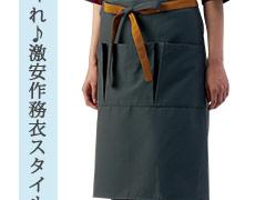 前掛(71-9-1141)