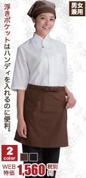 ポケット口が浮いているからハンディも簡単に出し入れできるお寿司屋さんの和風エプロン