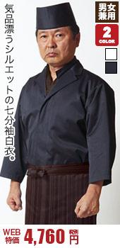 気品漂う七分袖丈は、作業性も抜群!寿司屋の白衣