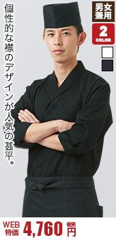 個性的な襟のデザインが職人らしさをアップさせる寿司屋に最適な七分袖白衣