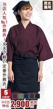 お寿司屋さんのホールスタッフに最適!安くて軽くて丈夫な作務衣