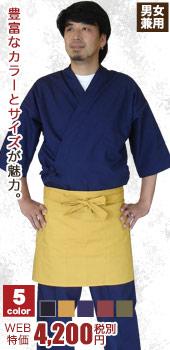 和の雰囲気が強いお寿司屋さんにおすすめ!豊富なサイズとカラーが揃う作務衣