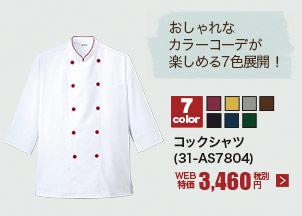 ケーキ屋さんにおすすめのおしゃれなコックシャツ