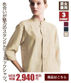 スタンドカラーが凛とした雰囲気のコックシャツ