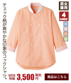 チェック柄がかわいいコックシャツ