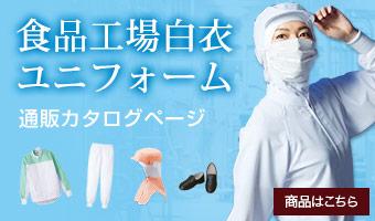 食品工場白衣ミニカタログ