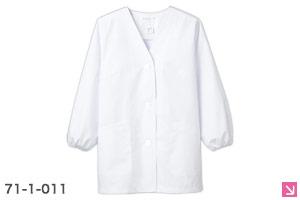 襟なし長袖白衣(71-1-011)