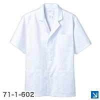 襟あり半袖白衣(71-1-602)