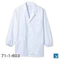 襟あり長袖白衣(71-1-603)
