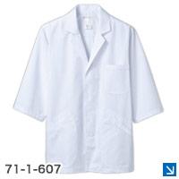 襟あり七分袖白衣(71-1-607)