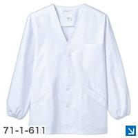 襟なし長袖白衣(71-1-611)