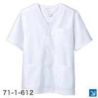 襟なし半袖白衣(71-1-622)