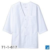 襟なし七分袖白衣(71-1-617)