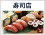 寿司屋ユニフォーム
