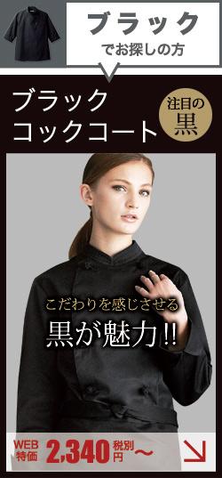 かっこいい黒がお好きなら!黒色(ブラック)のコック服特集