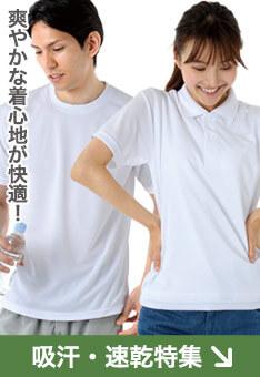 ドライTシャツ・ポロシャツ特集