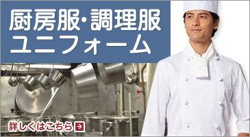 厨房服・調理服