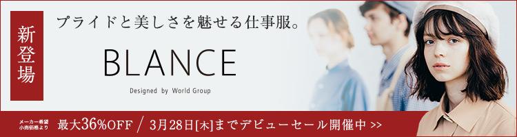 最大36%OFF!BLANCEデビューセール開催中!