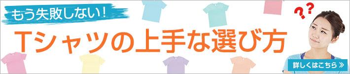 Tシャツの上手な選び方