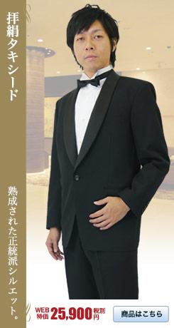 熟成された正統派シルエット。ホテル制服におすすめの拝絹タキシード