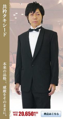 本来の品格、威厳をそのままに。ホテル制服におすすめの共衿タキシード