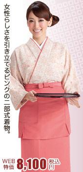 女性らしさを引き立てるピンクがかわいい二部式着物