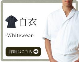寿司屋におすすめの白衣