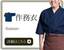 寿司屋におすすめの作務衣