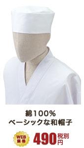お寿司屋さんの和の雰囲気にぴったりの綿100%のベーシックな和帽子