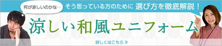 涼しい和風ユニフォームの選び方を徹底解説!