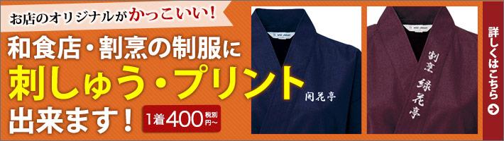 和食店・割烹の制服に刺しゅう・プリントできます!