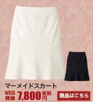 ホテル制服におすすめのマーメイドスカート