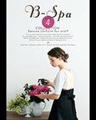 ボストン商会(B-Spa)のカタログ