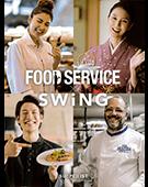 サンペックスイスト(FOOD SERVICE)のカタログ