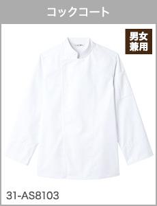 コックコート[男女兼用]31-AS8103