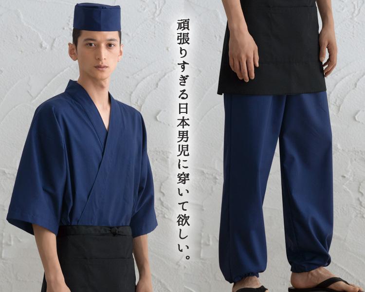 頑張りすぎる日本男子に着て欲しい