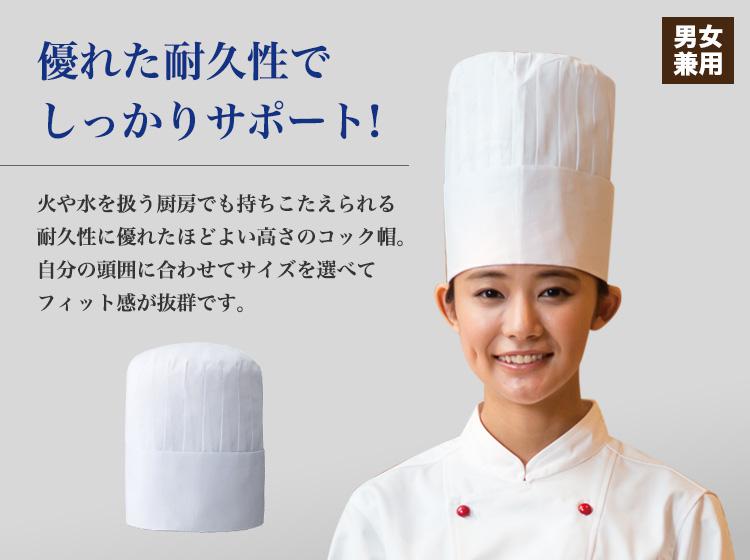 耐久性のある綿100%素材の高さ21cmコック帽